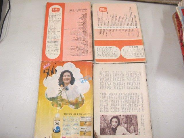 二手舖 NO.4290 早期電視周刊 影視娛樂新聞 4本一標 民國60年代 歷史收藏