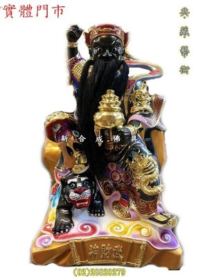 新合成佛具 頂級樟木 安金 1尺3 武財神 趙光明 佛桌神桌佛櫥神櫥佛像神像各種神尊