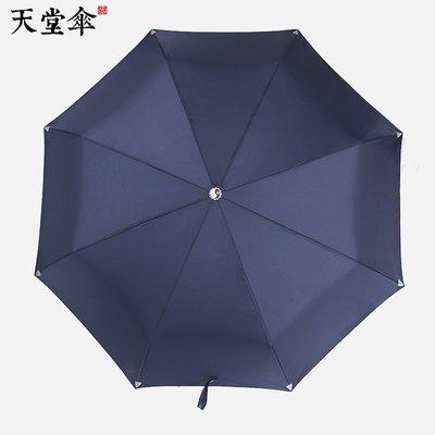 雨傘天堂傘全自動雨傘學生創意 三折疊男士商務傘女士純色晴雨傘正品