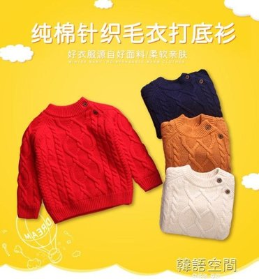 年新款男童女童加絨加厚打底衫嬰兒寶寶純棉毛衣針織套頭衫