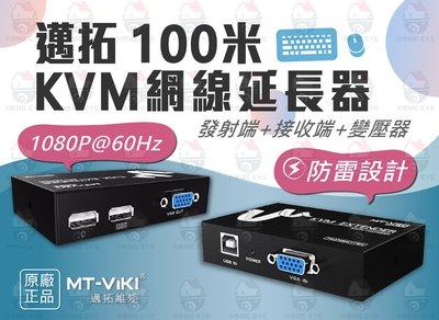 免運 邁拓 MT KVM延伸器 延長100米 VGA延伸器 延長鍵盤滑鼠 KVM延長器 可達 1080P高清 監控工程