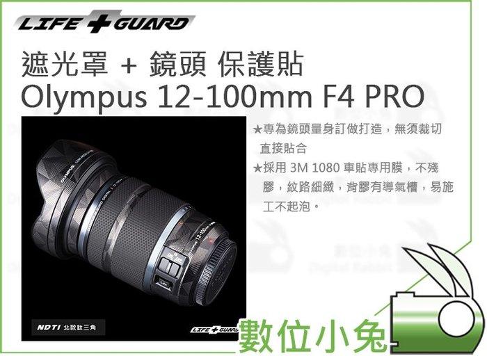 數位小兔【LIFE+GUARD Olympus 12-100mm F4 PRO 遮光罩 + 鏡頭 保護貼】公司貨 貼膜