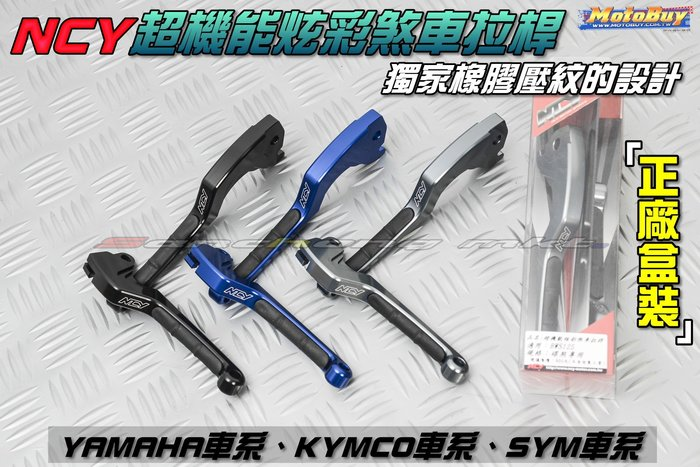 三重賣場 NCY部品 超機能炫彩煞車拉桿 獨家橡膠壓紋的設計 超五 雷霆王 雷霆S VJR G5 G6 JR GSR