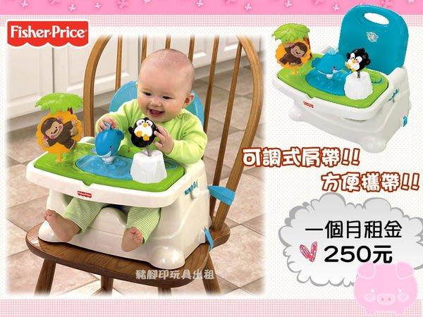 °✿豬腳印玩具出租✿°Fisher Price 費雪 可愛動物可攜式兒童餐椅(4)~即可租