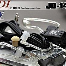 《飛翔無線3C》JDI JD-140空氣導管式 耳機麥克風 AF-68 AF-16 T5621 FV201