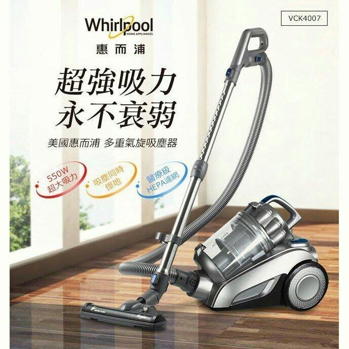 【Whirlpool惠而浦】550W多氣旋無集塵袋吸塵器 VCK4007 台灣公司貨