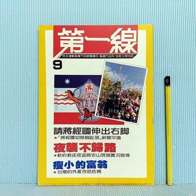[ 南方 ] 早期政論雜誌 第一線 9 創辨人/總編輯 : 吳祥輝 75年3月15日出刊