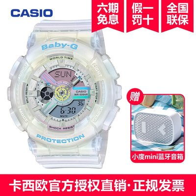 Louis手錶【官方】卡西歐手錶女BABY-G學生半透明多彩防水運動女錶BA-110PL