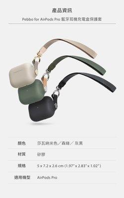 轉賣 【moshi】Pebbo for AirPods Pro 藍牙耳機充電盒保護