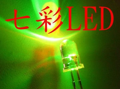 B4A31 5mm led 七彩LED 慢閃 聚光 散光 LED板 警示燈 改裝LED 漸層變色 大盤價 1.5元 優惠