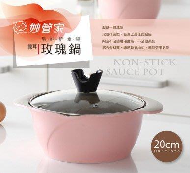 妙管家 雙耳陶瓷不沾玫瑰鍋20cm 賣場另售24cm 雙耳鍋 湯鍋 陶瓷不沾鍋 粉紅鍋