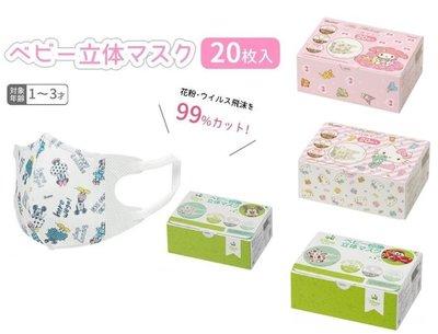 【依依的家】日本 SKATER幼兒立體口罩20枚入