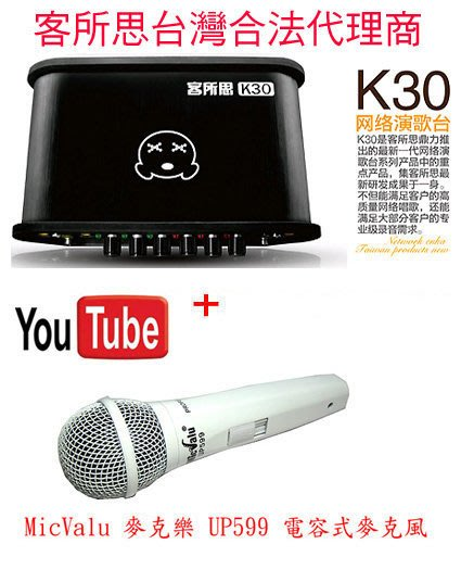 RC第6號套餐之8:客所思 K30 USB迴音音效卡+MicValu 麥克樂 UP 599電容麥克風送166種音效軟體