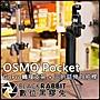 數位黑膠兔【 DJI OSMO Pocket GoPro 轉接 ...