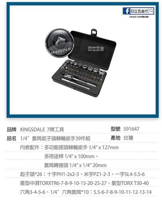 """EJ工具《附發票》591647 台灣製 KINGSDALE 7牌工具 1/4""""套筒起子頭棘輪扳手39件組"""