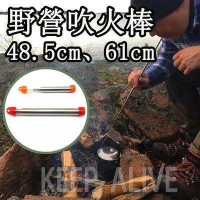 加長61cm吹火棒 48.5cm 不銹鋼吹火管 吹火筒Pocket Bellow 野營生火工具 可伸縮吹火棒 船長戶外     奈櫻?雜貨鋪5492