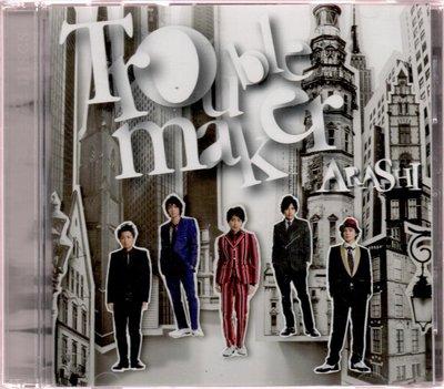 ARASHI 嵐 troublemaker LOUTS 單曲 再生工場1 03