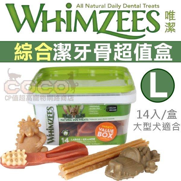 *COCO*唯潔Whimzees潔牙骨綜合超值盒L號840g(14支入,含牙刷、六角、動物造型)狗零食/素食潔牙骨