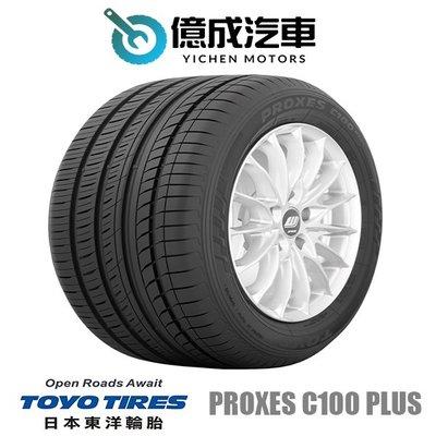 《大台北》億成汽車輪胎量販中心-東洋輪胎 225/50R18 PROXES C100 plus