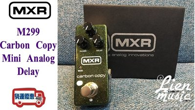 『立恩樂器』效果器專賣 / Dunlop MXR M299 Carbon Copy Mini Analog Delay