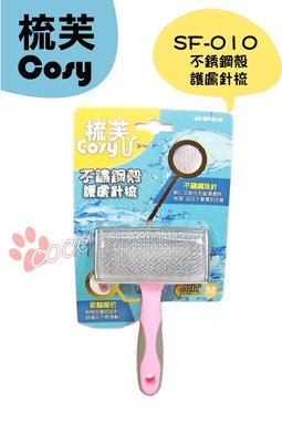 *CoCo*梳芙Cosy不鏽鋼殼護毛針梳(M)SF-010 (犬貓用) 寵物梳子/按摩沾珠針梳