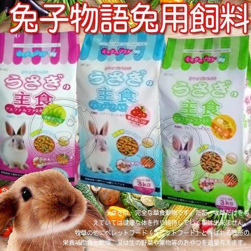 【??培菓寵物48H出貨??】兔子物語》兔用飼料營養消臭配方3kg 特價189元(自取不打折)