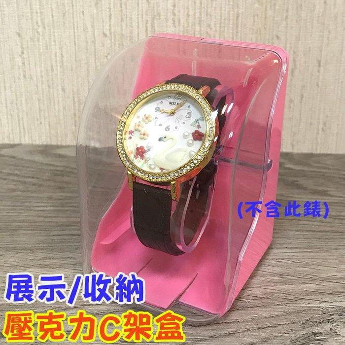 娃娃機 錶盒【超低價】手錶展示盒 收納用 壓克力盒 展示架 ☆匠子工坊☆【UZ0205】顏色不挑