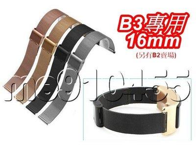 華為 B3 錶帶 華為 b3 不銹鋼 智能手環錶帶 talk band B3 腕帶 黑色 玫瑰金 有現貨【奇摩優惠活動】
