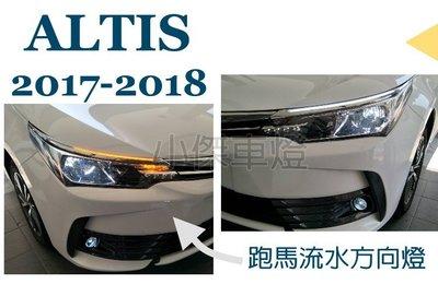 小傑車燈--ALTIS 11代 11.5代 14 15 16 17 大燈上燈眉 LED 雙功能 日行燈+流光跑馬方向燈