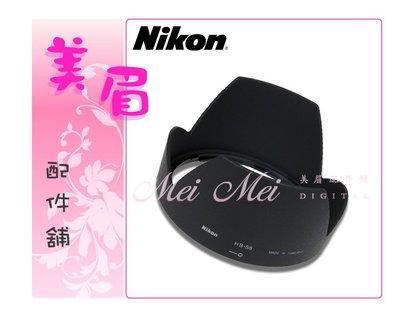原廠 Nikon HB-58 HB58 AF-S Nikkor 18-300mm f3.5-5.6G VR 遮光罩