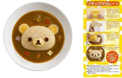 【小糖雜貨舖】日本製 卡哇依 卡通造型飯 模型組 (拉拉熊)  另有HELLO KITTY/湯馬仕小火車