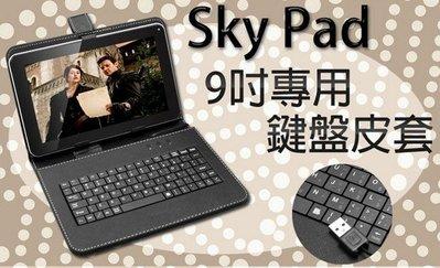 【東京數位】全新 9吋 平板專用 鍵盤皮套 可立式 注音鍵盤 SKY PAD用 愛思 人因 super pad