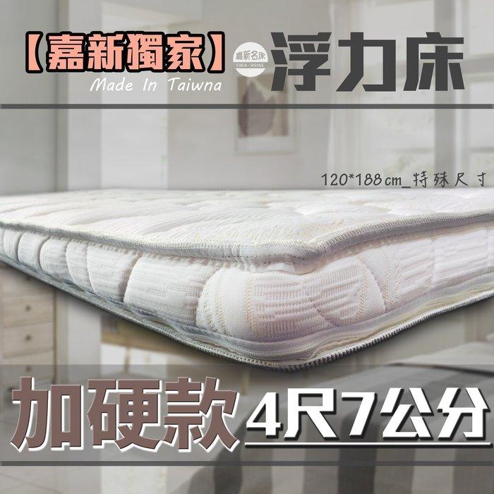 【嘉新床墊】厚7公分/ 特殊4尺【加硬款 浮力床】頂級手工薄墊/台灣領導品牌/矽膠乳膠優點
