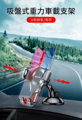 ❤現貨❤倍思 汽車用吸盤重力手機支架多...