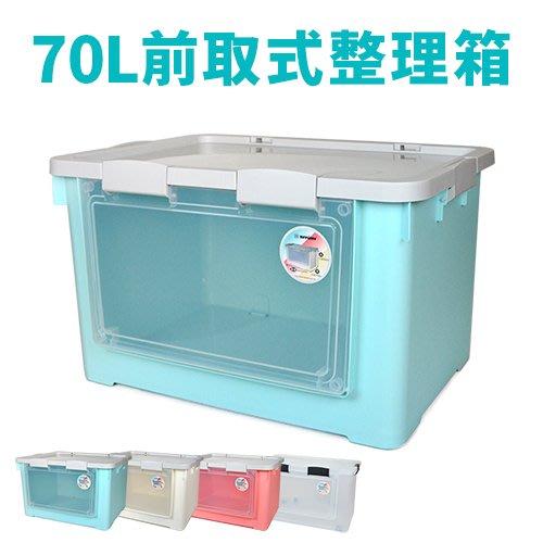 【布拉格前取式整理箱】收納箱 置物箱 玩具箱 防潮收納 分類箱 可疊式KP70[金生活]