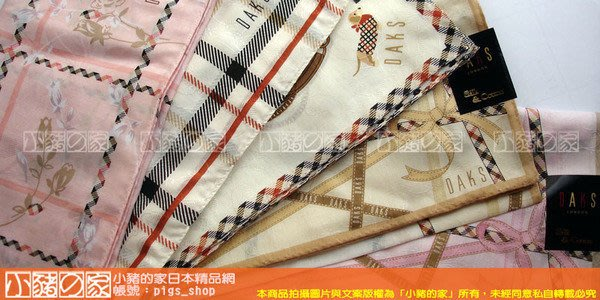 【小豬的家】DAKS~日本製經典格紋大判領巾/絲巾(進階名牌品味精品)~就職/謝師/情人好禮