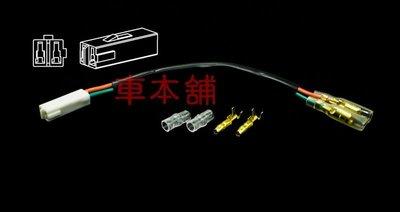 【車本舖】KAWASAKI川崎方向燈轉接線ER6F ER6N Z1000 Z800 ZX-10R Z