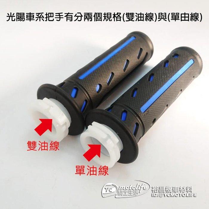 YC騎士生活_光陽車系 握手把 握把套組 平衡端子 把手 雷霆、超五、G6E、G5、Dink(左+右一組含加油管)黑藍色
