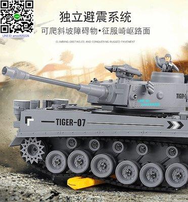德國 遙控 虎式戰車 搖控 坦克 紅外線瞄準 發射BB彈 前進三檔 後退兩檔(恆龍 M1A2 虎式參考) 新竹市