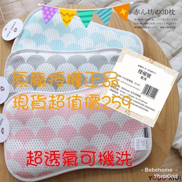 現貨在台 日本正品YODO XIUI 3D網眼嬰兒枕 兒童枕頭 防蟎可水洗嬰兒枕 頭型枕 定型枕 官方原廠