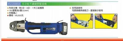 附發票(東北五金)船井 FU-2080A 多用途 不鏽鋼管壓接機 壓著機 壓接鉗 壓著鉗
