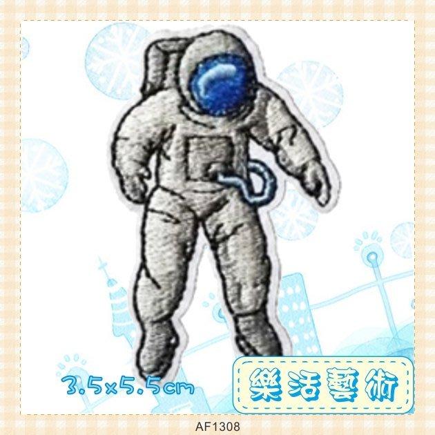 樂活藝術「燙貼布」 ~ 灰衣太空人 刺繡布貼 胸章 臂章 徽章 DIY素材 補丁《有背膠》【現貨】【AF1308】