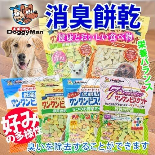 【🐱🐶培菓寵物48H出貨🐰🐹】DoggyMan》犬用寡糖添加消臭小包餅乾-140~180g 特價79元自取不打折