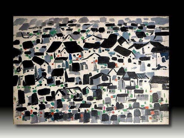 【 金王記拍寶網 】U763 中國現代著名油畫家 吳冠中 款 手繪油畫一張  江南水鄉~ 罕見稀少 藝術無價~