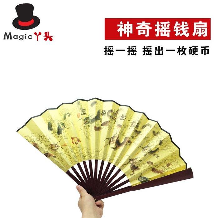 舞臺魔術道具 搖錢扇子 搖錢折扇出錢變錢 中國古典戲法 兒童魔術