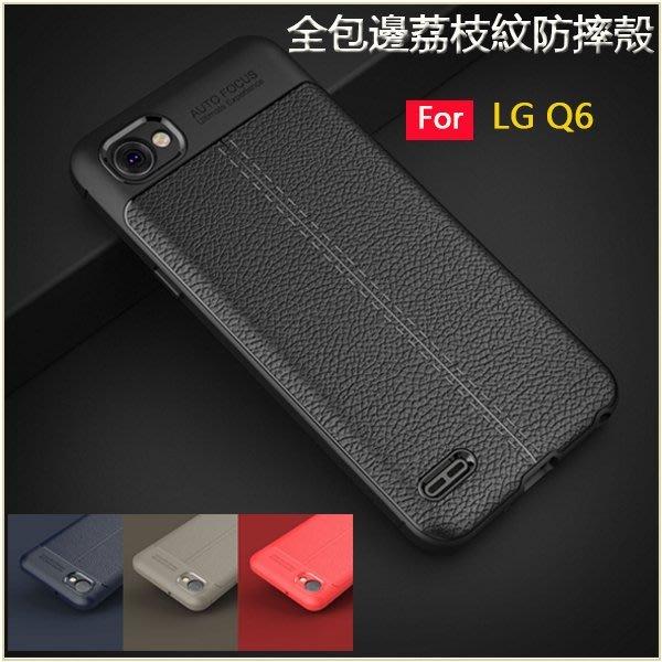 磨砂皮紋 LG Q6 手機殼 LG Q6 Plus 超薄 外殼 LG V30 全包邊 抗震防摔 磨砂手感 保護殼 保護套