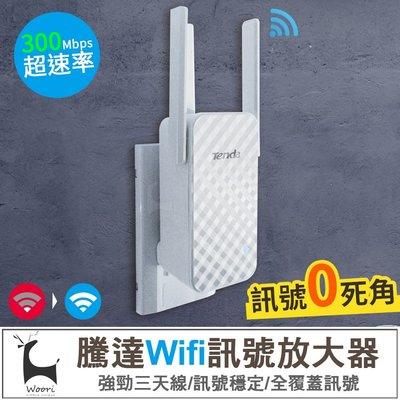 騰達 A12 Wifi增強器 家用路由器 無線WiFi訊號延伸增強器 信號中繼 網路增強 強波器 信號增強【原廠認證】