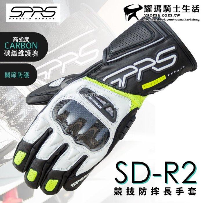 SPEED-R SD-R2 白黃 競技防摔長手套 碳纖維護塊 四季型 牛皮 透氣孔洞 防摔耐磨 耀瑪騎士機車安全帽部品