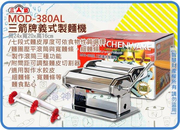 =海神坊=MOD-380AL TRIARROW 三箭牌義式製麵機 桌上型 麵條機 壓麵機 切麵機 煎飯 水餃皮 5pcs