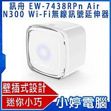 【小婷電腦*無線網路】全新 EDIMAX 訊舟 EW-7438RPn Air N300 Wi-Fi無線訊號延伸器